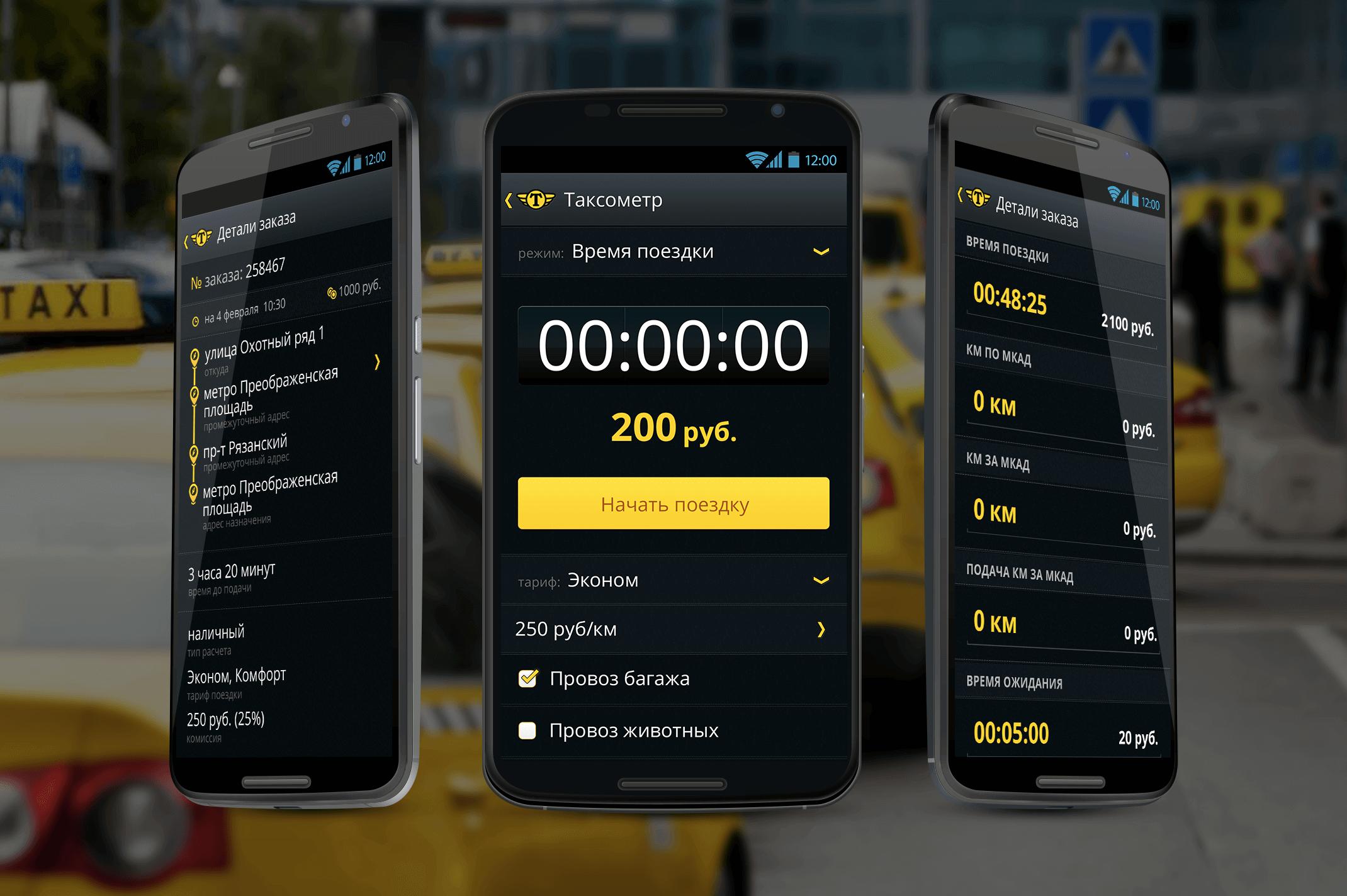 taxik taxi app